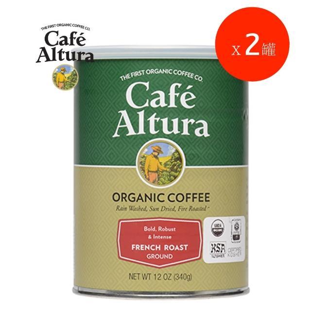 【Cafe Altura】有機法式烘焙研磨咖啡(2罐一組)(真空包裝 阿拉比卡 酸度低濃郁 煙燻木質風味)