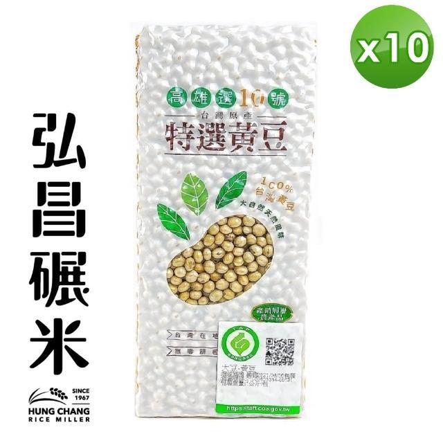 【台灣小農契作非基改黃豆】特選高雄選10號-1kgX10包(通過產銷履歷驗證 適合製作豆漿、豆腐)
