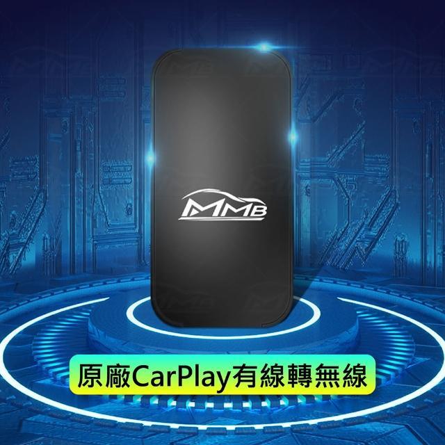 【MMB】原廠有線CarPlay轉無線 USB隨插即用(支援iPhone/Android無線高解析投影)