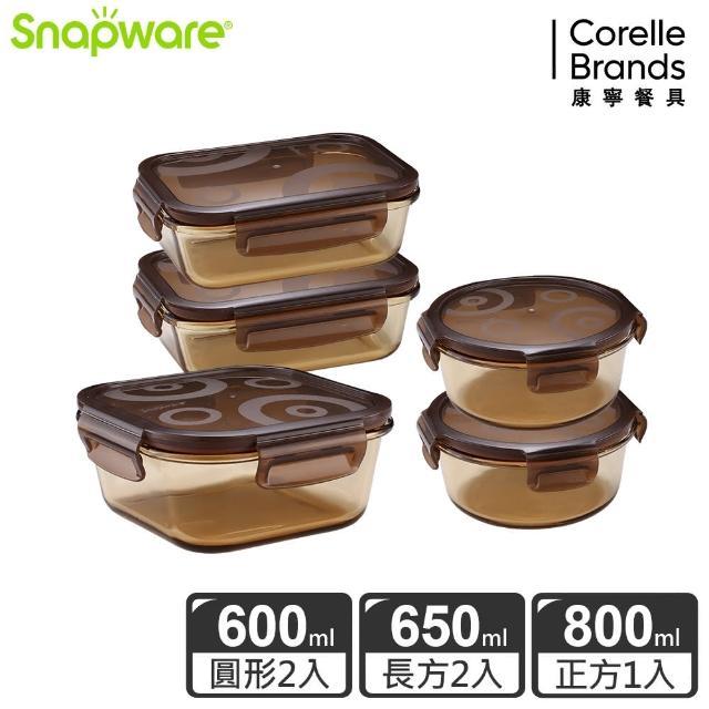 【CorelleBrands 康寧餐具】琥珀色耐熱玻璃保鮮盒超值5件組(502)