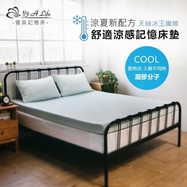 【1/3 A LIFE】天絲涼感紗纖維 10cm高彈力塑型記憶床墊(單人加大)