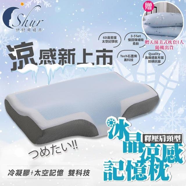 【ISHUR 伊舒爾】冰晶涼感記憶枕1入 釋壓肩頸型(加碼贈天絲枕套1入/枕頭)