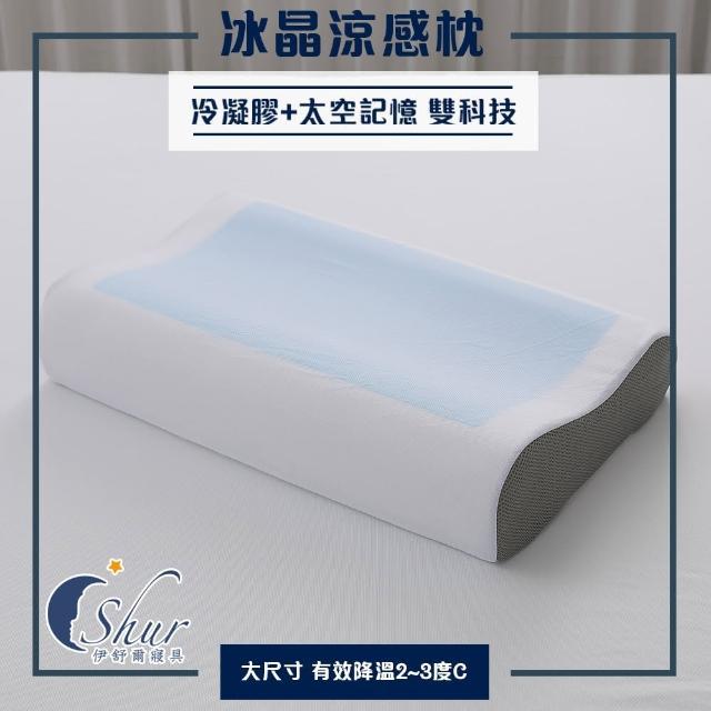 【ISHUR 伊舒爾】冰晶涼感記憶枕1入 多款任選(贈天絲枕套-隨機 SET)