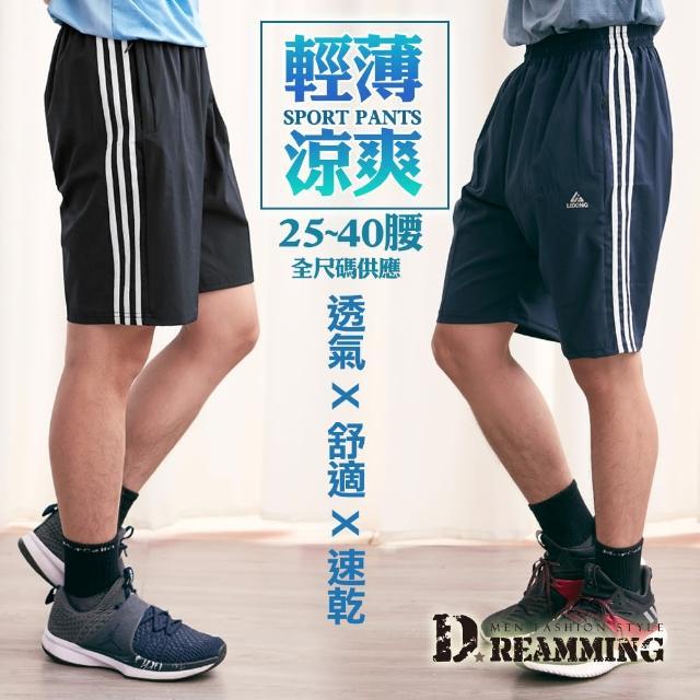 【Dreamming】經典三線涼爽抽繩鬆緊休閒運動短褲 輕薄 吸濕排汗(共二色)