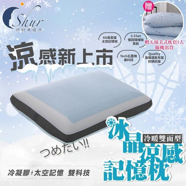【ISHUR 伊舒爾】冰晶涼感記憶枕1入 冷暖雙面型(加碼贈天絲枕套1入/枕頭)