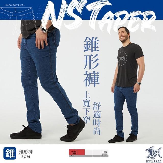 【NST JEANS】限量發售-夏季薄款輕磅上寬下窄 男 晴空藍牛仔錐形褲(395-66716)