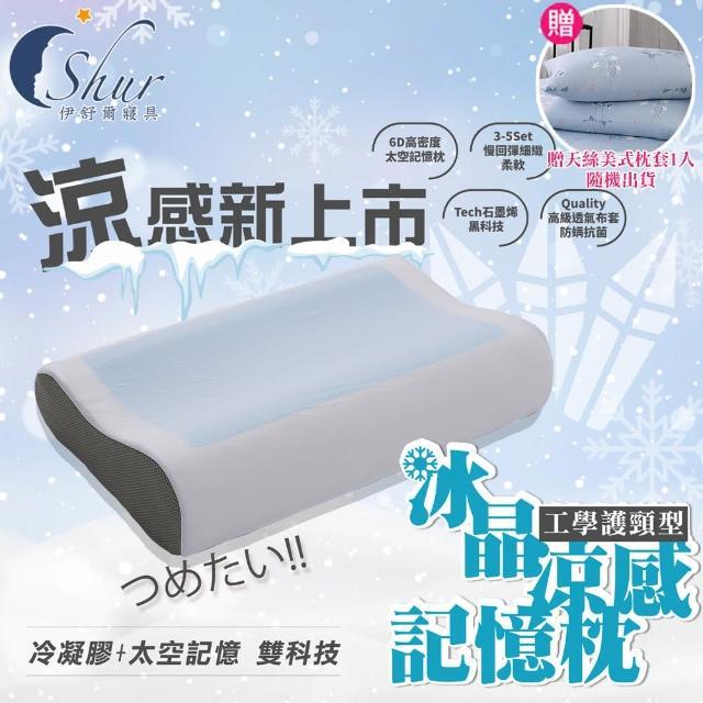 【ISHUR 伊舒爾】冰晶涼感記憶枕1入 工學護頸型(加碼贈天絲枕套1入/枕頭)