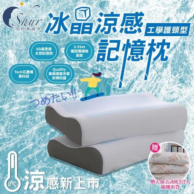 【ISHUR 伊舒爾】買1送1 冰晶涼感記憶枕 工學護頸型(加碼贈天絲枕套2入/枕頭)