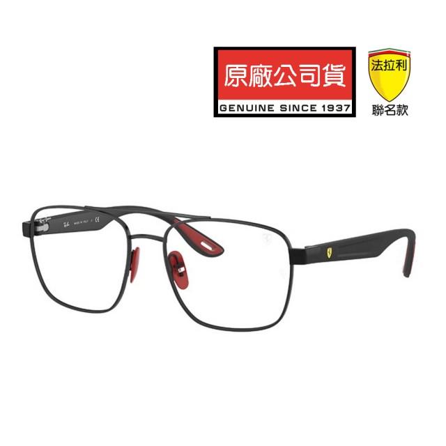 【RayBan 雷朋】限量法拉利聯名款 時尚光學眼鏡 RB6467M F028 黑 公司貨