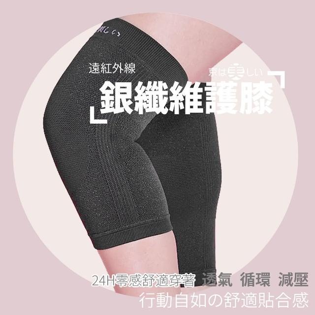 【京美】銀纖維竹炭護膝(2雙4入)