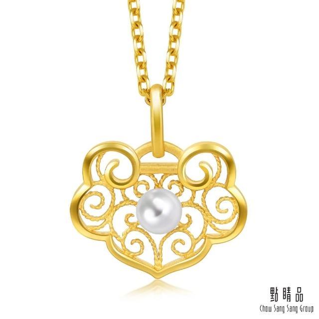 【點睛品】足金9999 珍珠如意鎖 黃金吊墜_計價黃金