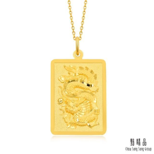 【點睛品】足金9999 龍馬精神 黃金吊墜/金牌吊墜_計價黃金(大)