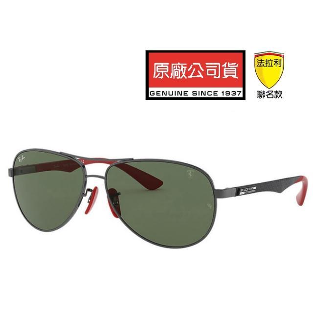 【RayBan 雷朋】限量雷朋法拉利聯名款 碳纖維 RB8313M F00171 鐵灰框墨綠鏡片 公司貨