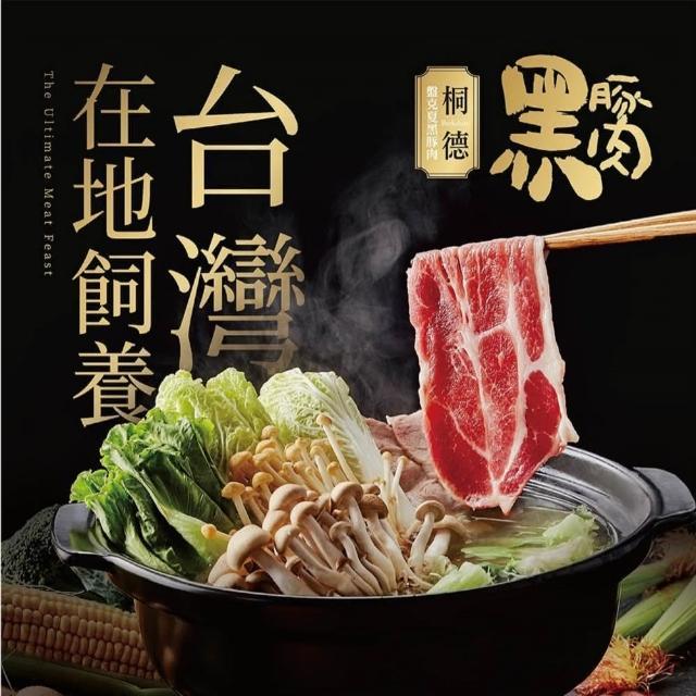 【大成】桐德黑豚火鍋肉片8件組 五花*3+里肌*5 大成食品(台灣豬 黑豬 1600g/箱)
