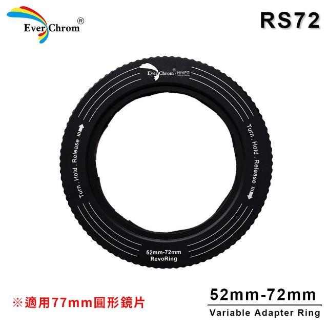 【EverChrom 彩宣】REVORING 52-72mm快速轉接環RS72(適用77mm圓形鏡片)