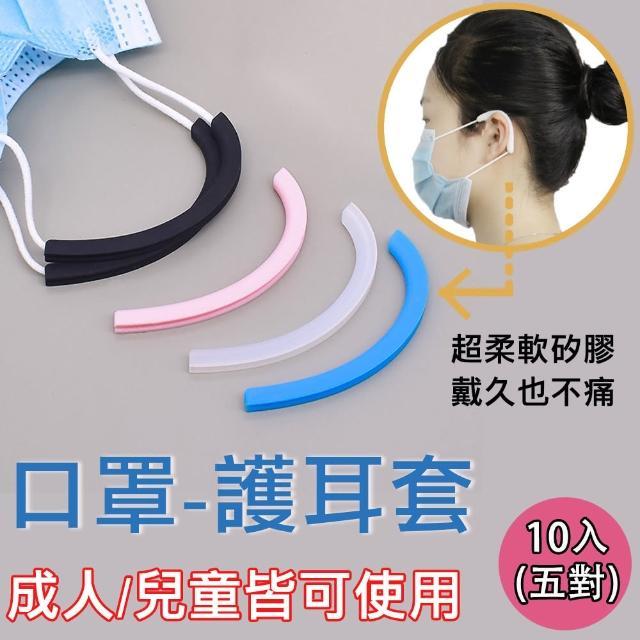 【輕鬆境界】防疫必備矽膠舒緩疼痛口罩減壓護套5對10入(耳掛 減壓 防勒 口罩掛鉤 防疫神器)