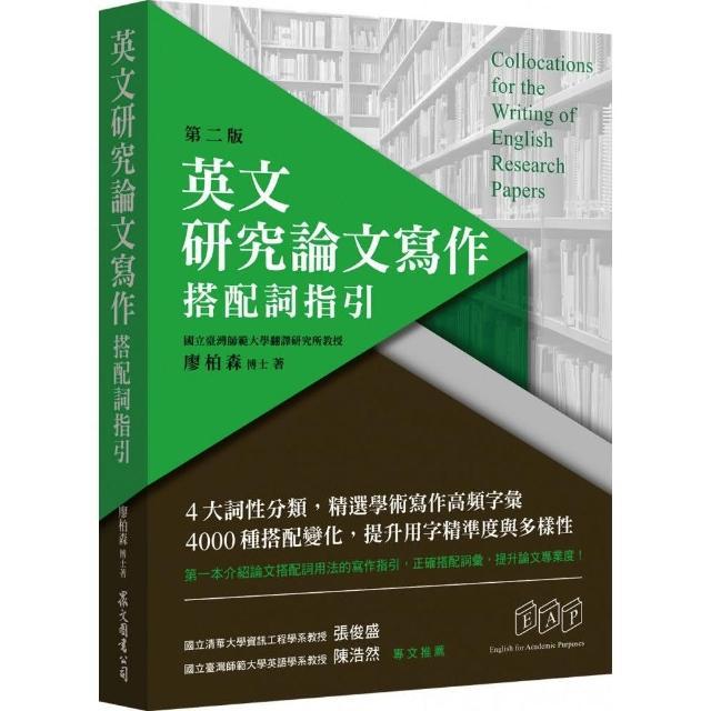 英文研究論文寫作:搭配詞指引(第二版)