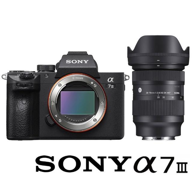 【SONY 索尼】SONY A7III / A7M3 附 SIGMA 28-70mm F2.8 DG DN(公司貨 全片幅微單眼相機 4K錄影 WIFI)