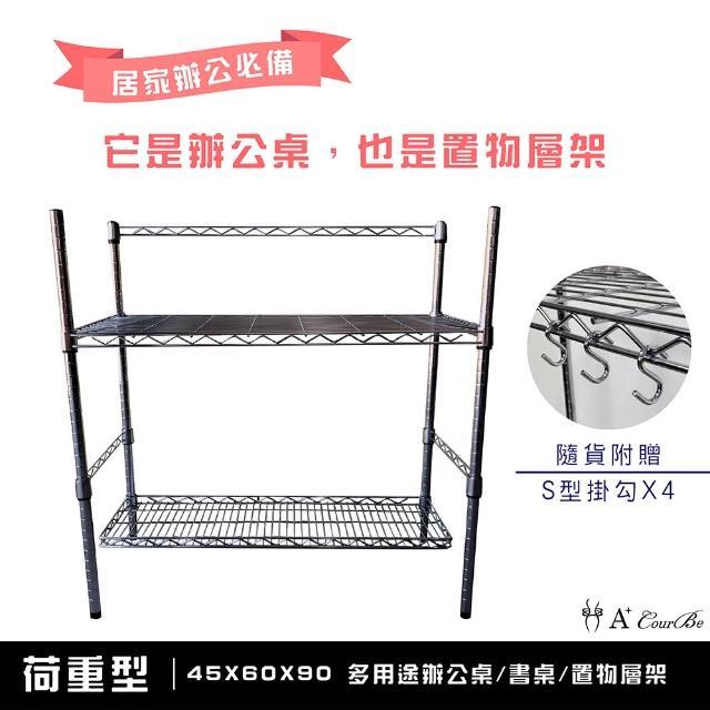 【A+Courbe】防疫必備-鐵力士層架DIY簡易組裝居家辦公電腦桌/工作桌/書桌/收納架(隨貨附贈 S型掛勾 4入)
