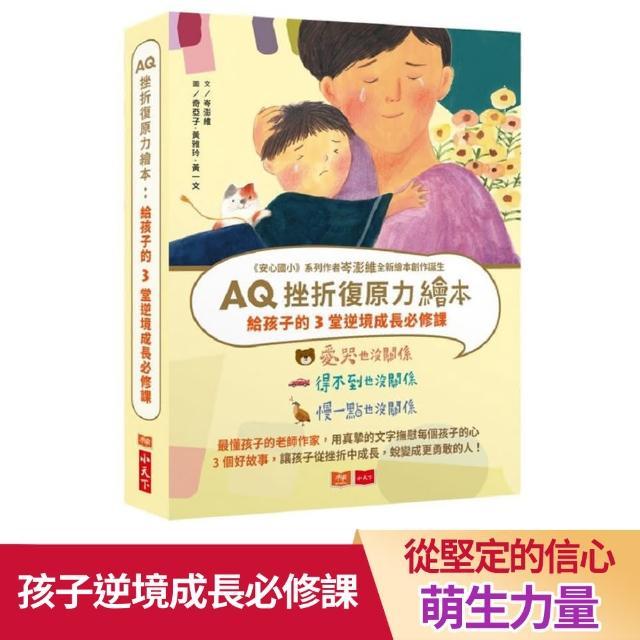 618獨降★AQ挫折復原力繪本:給孩子的3堂逆境成長必修課(全套3冊)