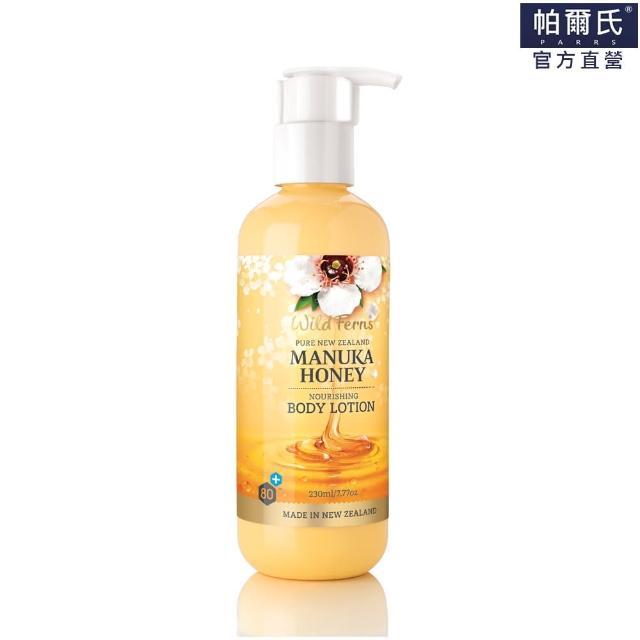 【PARRS】紐西蘭國寶麥蘆卡蜂蜜滋潤身體乳液230ml