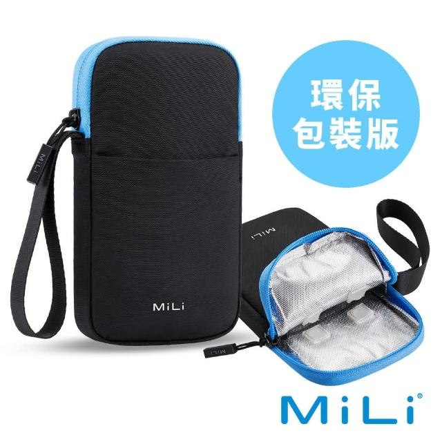 【MiLi】口罩/手機多用途紫外線隨身消毒包(環保包裝版)