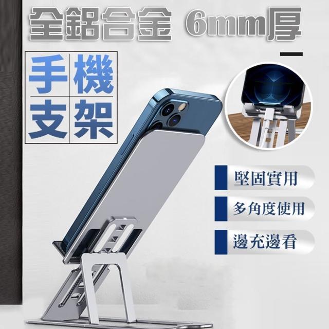 全鋁合金6mm厚手機支架