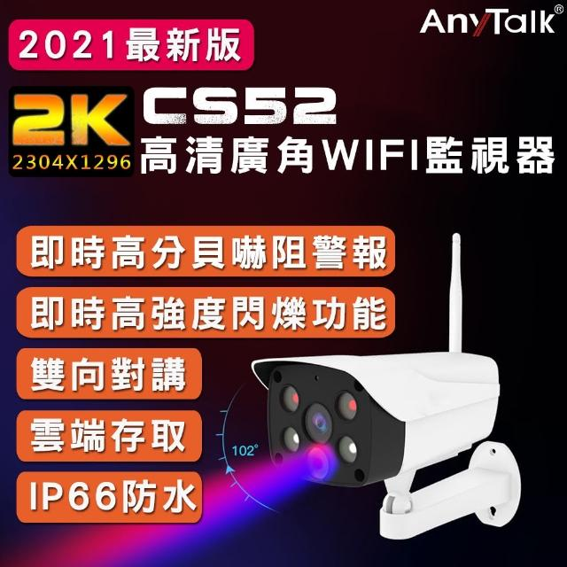 【AnyTalk】CS52 2K高清廣角WIFI監視器(2021最新版)