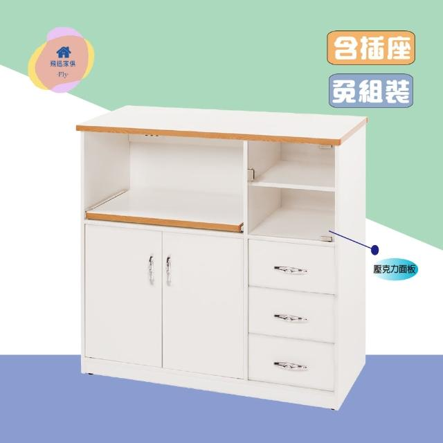 【飛迅家俱·Fly·】3.3尺一拉盤三抽三門白色塑鋼電器櫃(2孔電器插座)