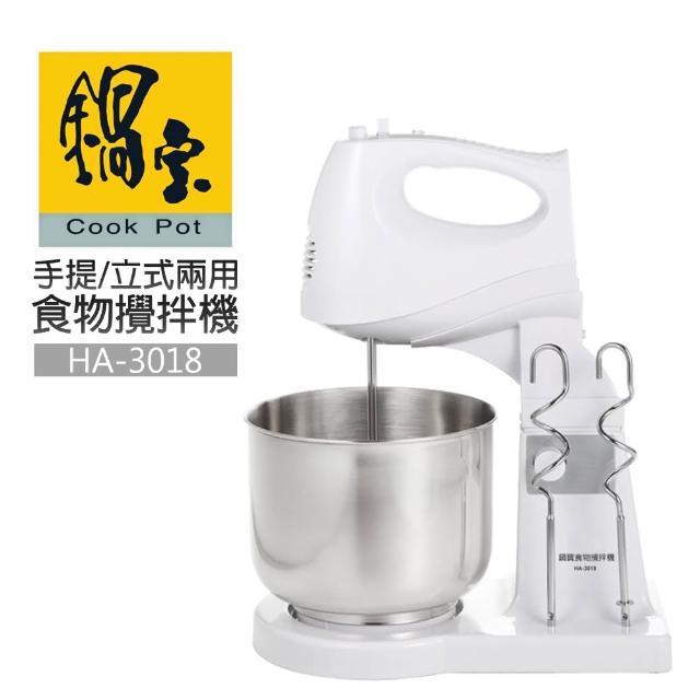 【CookPower 鍋寶】手提/立式兩用食物攪拌機(HA-3018)