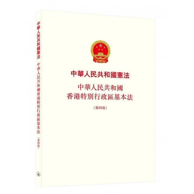 中華人民共和國憲法 中華人民共和國香港特別行政區基本法(第四版)