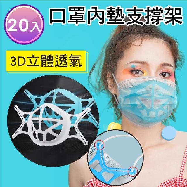 【新錸家居】3D立體口罩支架-20入組(口罩防悶神器 內托墊 矽膠支架 透氣支架 循環使用 口罩架 防掉支撐架)