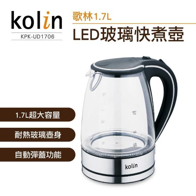 【Kolin 歌林】1.7L藍光 LED玻璃快煮壺KPK-UD1706(飲水/泡茶/咖啡/泡麵)