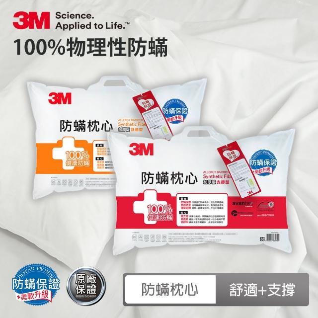 【3M】德國進口表布健康防蹣枕心-舒適型+支撐型(超值2入組)