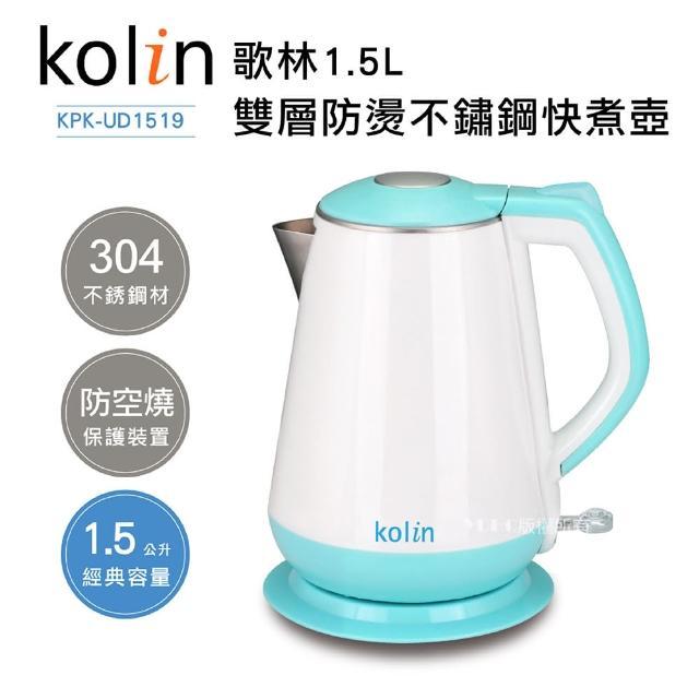 【Kolin 歌林】1.5L雙層防燙304不鏽鋼快煮壺(KPK-UD1519)