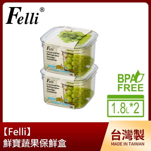 【Felli 飛綠】鮮寶蔬果保鮮盒1.8L-2入組(蔬果野餐盒)