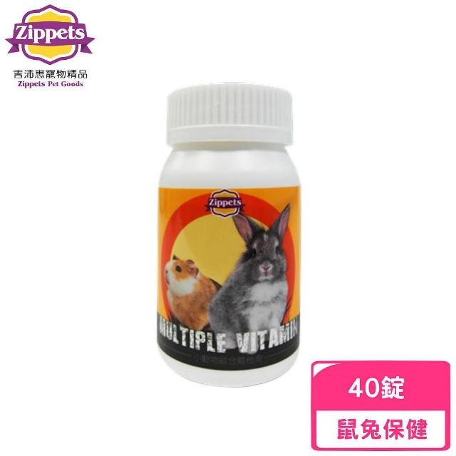 【Zippets】吉沛思 - 小動物綜合維他命 40錠