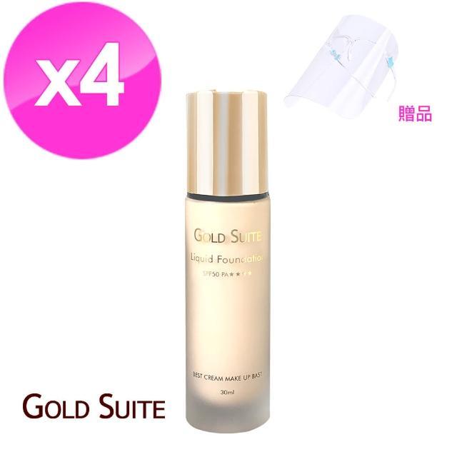 【GOLD SUITE】超模發光肌裸妝玫瑰粉底4入組(加贈防疫防護面罩2入)