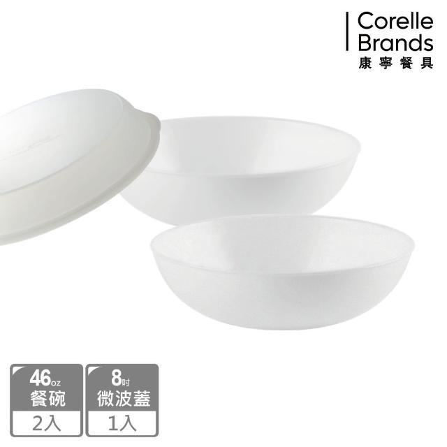 【CorelleBrands 康寧餐具】純白3件式餐盤組(C36)