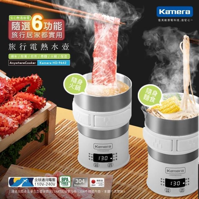 【Kamera 佳美能】溫控式多功能電熱快煮鍋 HD-9642(燒水/除氯/花茶/煮麵/火鍋/保溫)