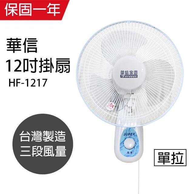 【華信】MIT 台灣製造12吋單拉壁扇強風電風扇HF-1217