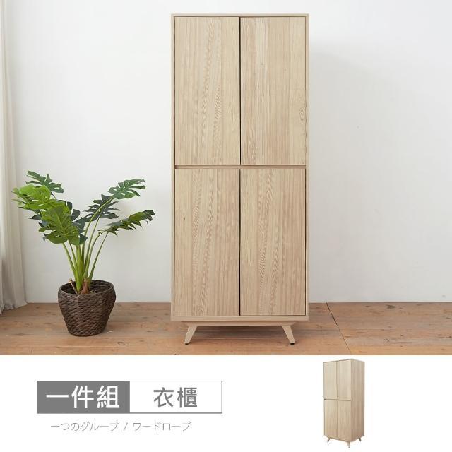 【時尚屋】[VRZ9]丹麥2.7尺四門衣櫃(免運費 免組裝 衣櫃)
