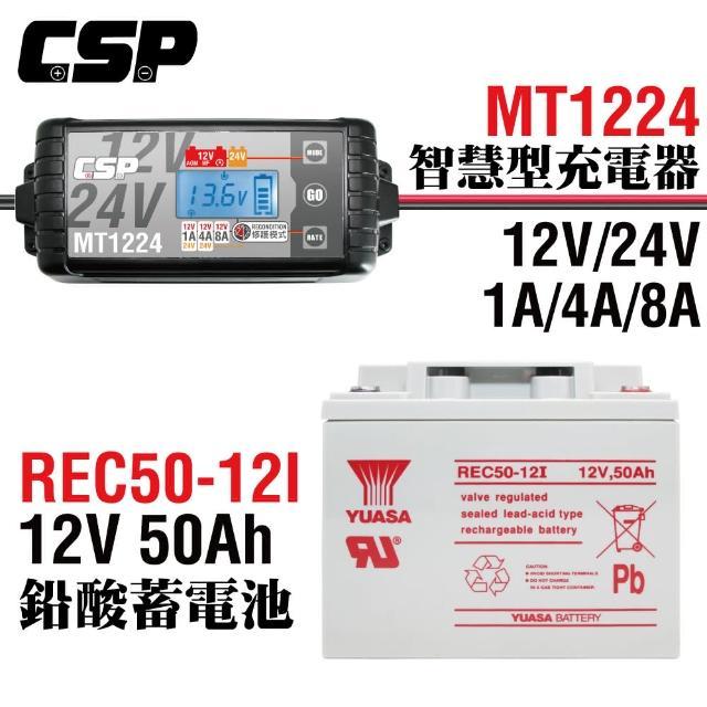 【CSP】MT1224智慧電池充電器+50Ah循環型蓄電池(露營車 野營 工地用電 電源轉換 REC50-12I+MT1224)