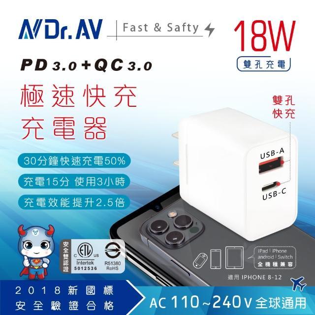 【Dr.AV 聖岡科技】USB-18AC PD+QC 18W雙孔 極速快充充電器(USB 充電器 轉接頭)