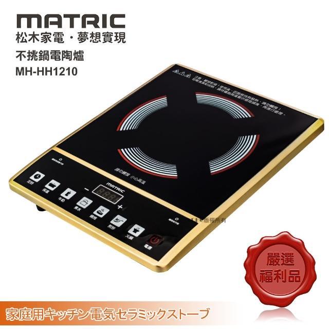 【MATRIC 松木】全能電陶爐MG-HH1210(福利品)