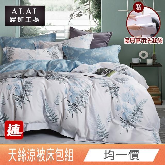 【ALAI 寢飾工場】加碼贈洗滌袋 吸濕排汗天絲涼被床包組(單人/雙人/加大 均一價 多款任選)