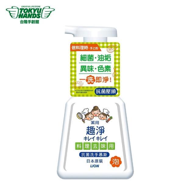 【TOKYU HANDS 台隆手創館】日本獅王趣淨料理手抗菌去味慕斯-230ml(柑橘)