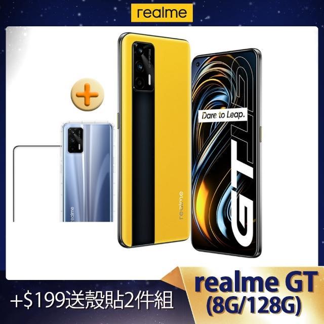 +199送殼貼保護2件組【realme】 GT 5G S888全速戰神旗艦機-曙光(8G+128G)
