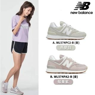 【NEW BALANCE】NB 復古運動鞋_女鞋_WL574PC2/WL574PA2/WL574PE2_B楦(3色任選)