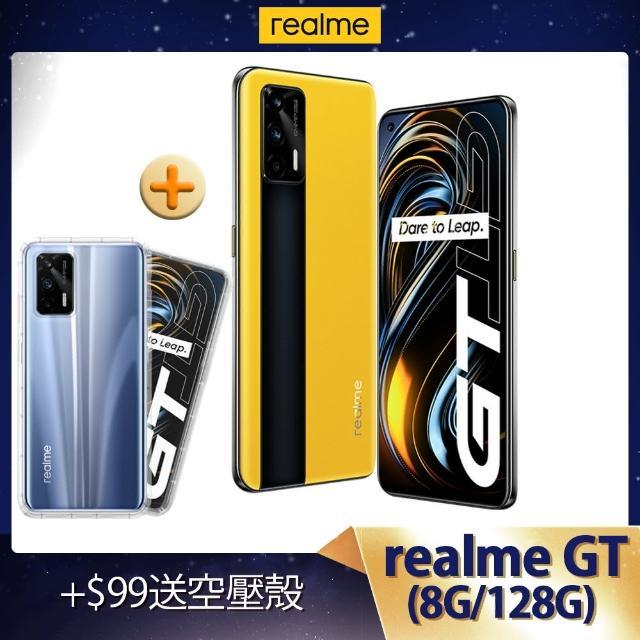 +99送空壓殼【realme】 GT 5G S888全速戰神旗艦機-曙光(8G+128G)